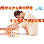 La Sorgente Basic Treatments1