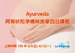 Foto massaggio Ayurveda mamme Taiwan 1