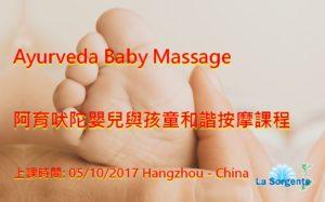 Foto massaggio bambini Hangzhou Cina 10-2017