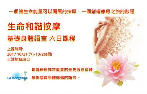 banner Massaggio Bio Armonico Taiwan 10-2017
